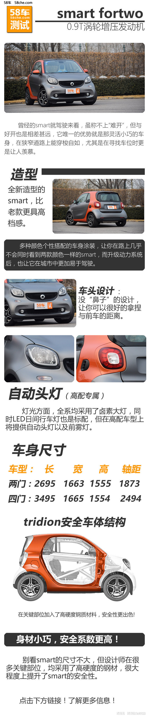smart fortwo 0.9T测试 强过数据的体验
