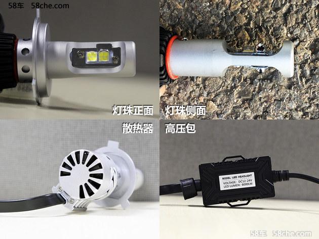 国产主流LED大灯对比 挑选谨慎勿图便宜