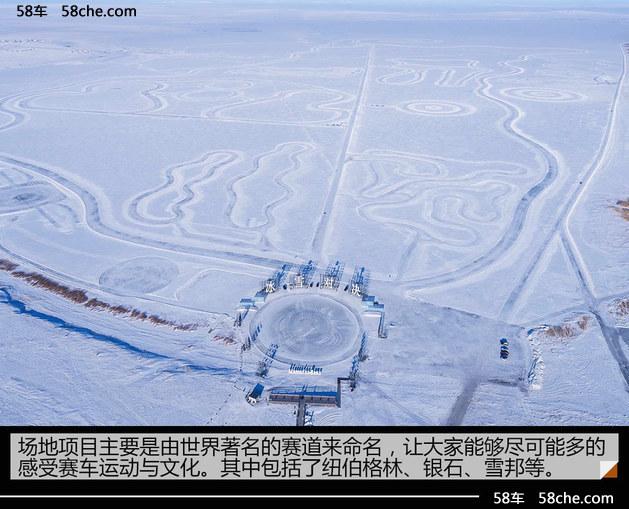 2017年奔驰冰雪对决 玩转冰雪驾控