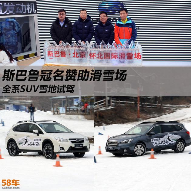 斯巴鲁冠名赞助滑雪场/全系SUV雪地试驾