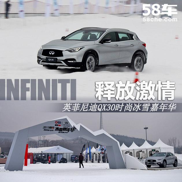 英菲尼迪QX30时尚冰雪嘉年华体验 释放激情