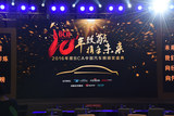 2016年BCA中国汽车榜颁奖盛典正式开幕