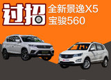 全新景逸X5对比宝骏560 挑战销量季军