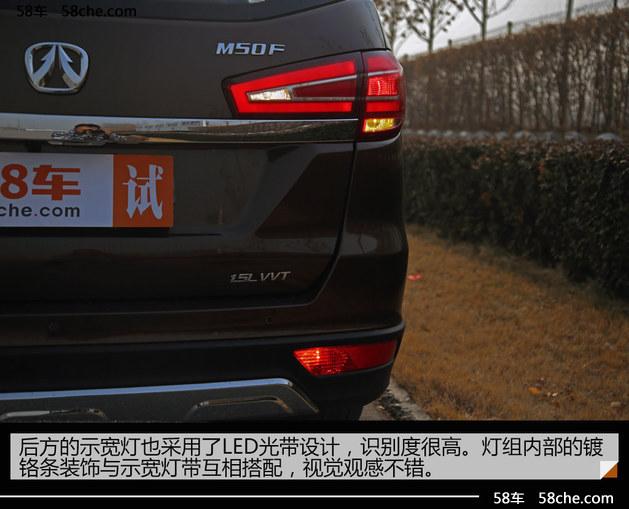 北汽威旺M50F试驾