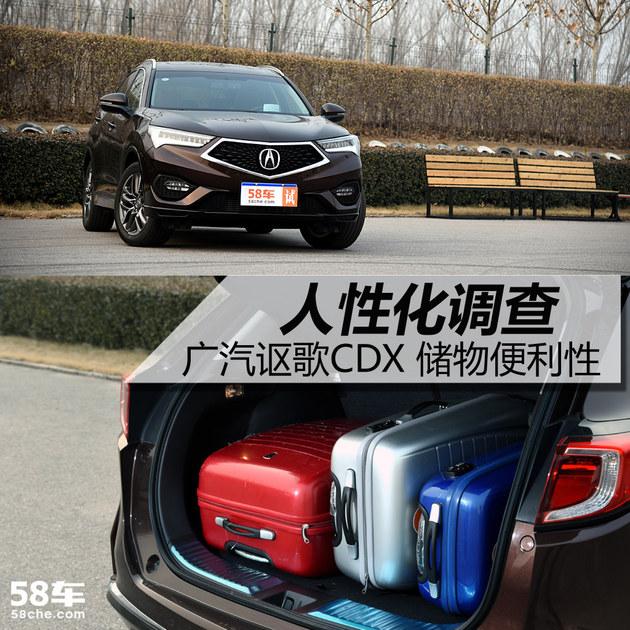 广汽讴歌CDX实用性体验 造就不常规布局