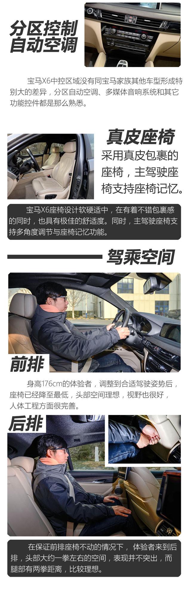 宝马X6 xDrive50i性能测试 SUV同样迅猛