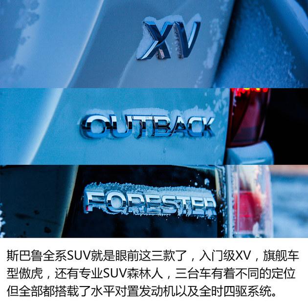 斯巴鲁全系SUV冰雪体验 水平对置的魅力