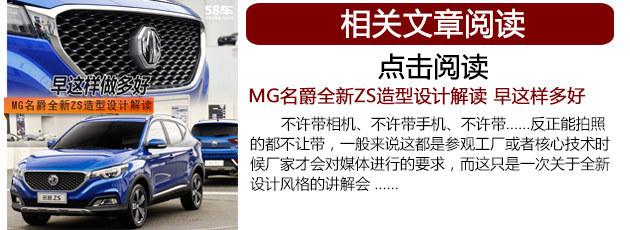上汽名爵MG ZS 16T发动机 有劲儿还省油