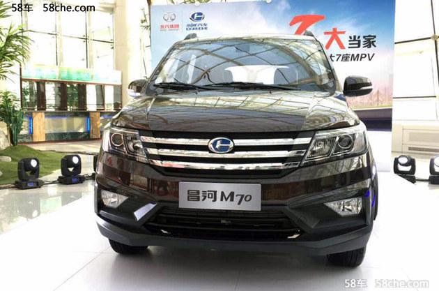 昌河M70正式上市 售价XXXXXXXXX万元