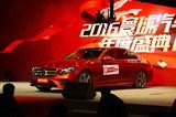 新E级成大赢家 2016寰球汽车年度盛典
