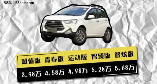 瑞风S2mini正式上市 售价3.98-5.68万元