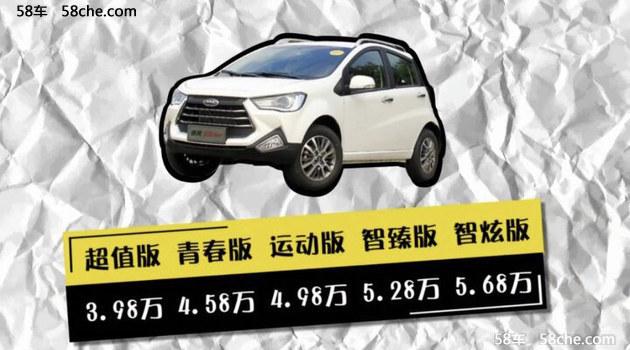 江淮瑞风S2mini购车手册 运动版最经济