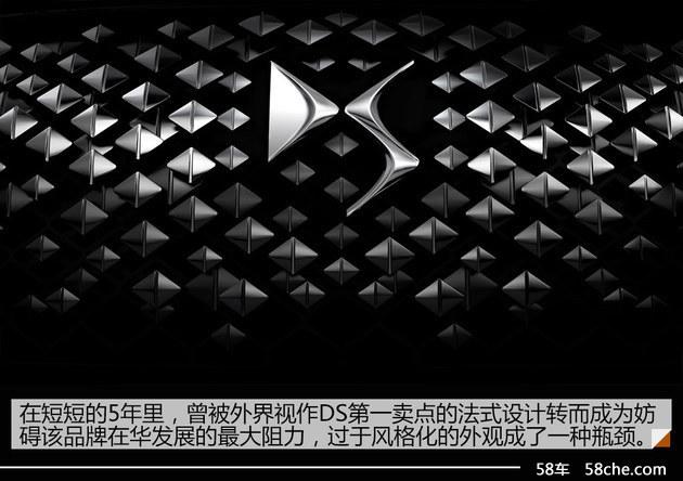 DS女神终接地气?解密代号X74新车项目