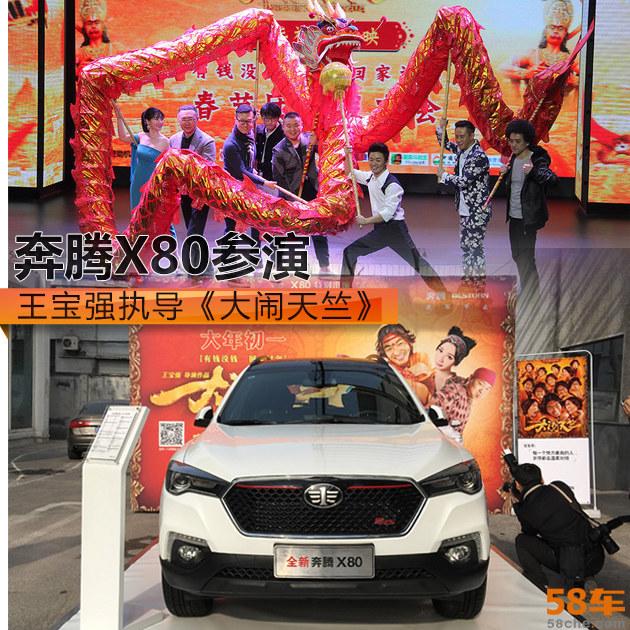 奔腾X80参演 王宝强执导《大闹天竺》