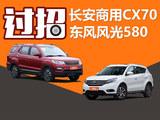 长安CX70T过招东风风光580 10万7座谁更值
