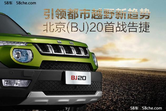 引领都市越野新趋势北京(BJ)20首战告捷