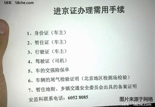 网传进京证新规 外地车一年只能办12次?