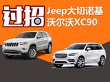 60万SUV Jeep大切诺基过招沃尔沃XC90