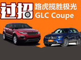 揽胜极光对奔驰GLC Coupe 轿跑SUV过招