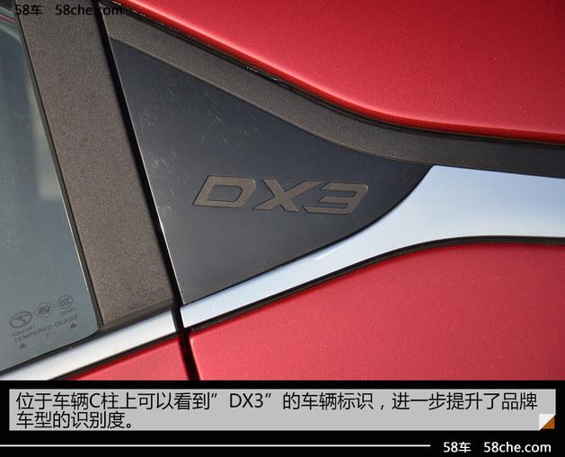东南DX3 1.5L尊贵型实拍 高颜值利器