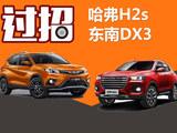 哈弗H2s对比东南DX3 自主小型SUV过招