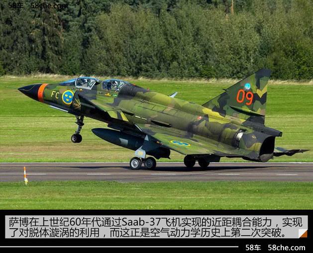 从瑞典的萨博战机聊到科尼赛克的退华