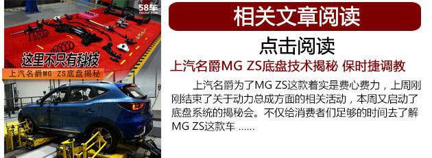 名爵MG ZS讲述一个关于NVH静音的故事