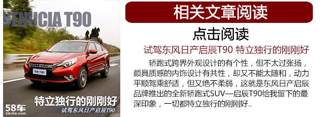东风启辰T90多媒体系统 与奔驰E级相同