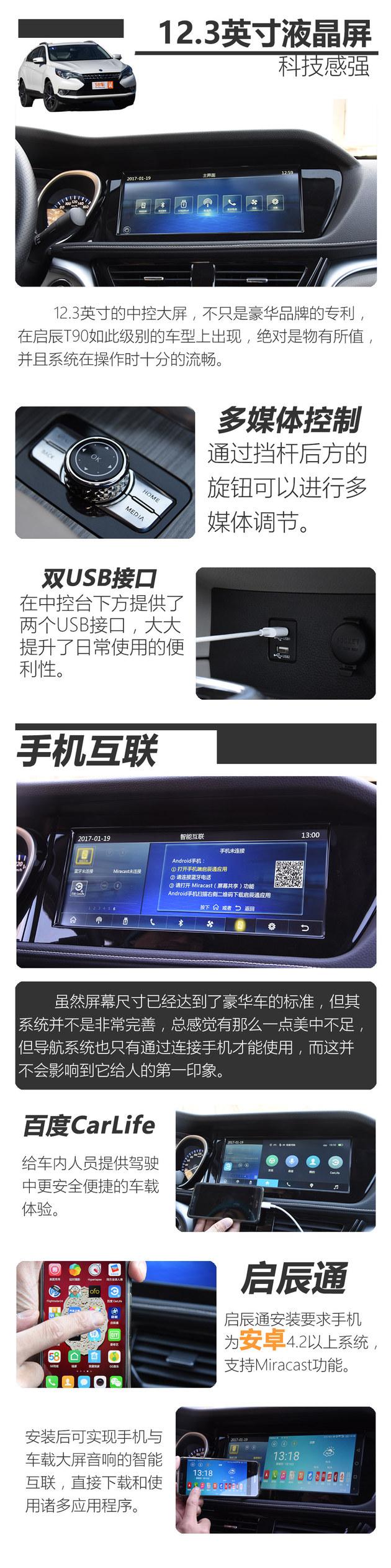 东风启辰T90多媒体系统 媲美奔驰E级?