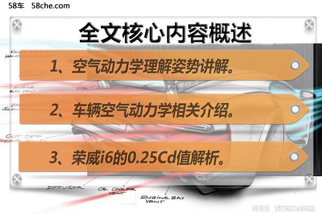 """如何拒绝""""拉风"""" 解荣威i6的空气动力学"""