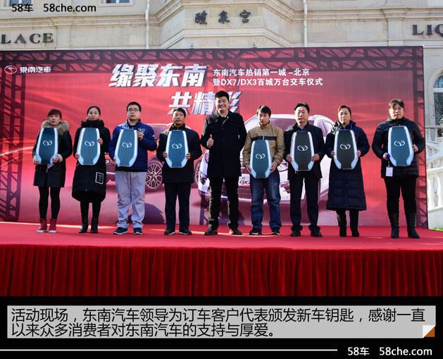 再掀购车热潮 东南DX7/DX3北京交车盛典