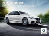 BMW 3系金融礼遇  利率低至1.88%贷回家