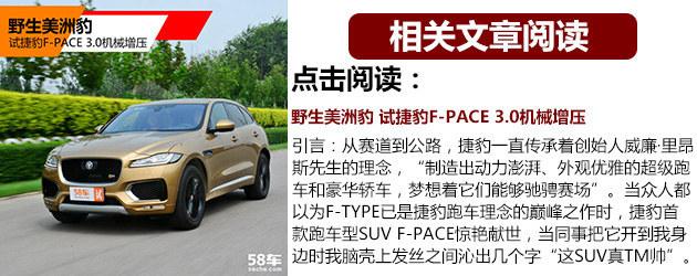 测捷豹F-PACE 2.0T后驱版 轻量化 优点多