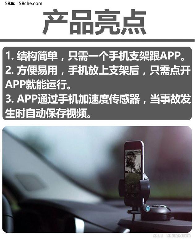 潮物志:看苹果手机如何变身行车记录仪