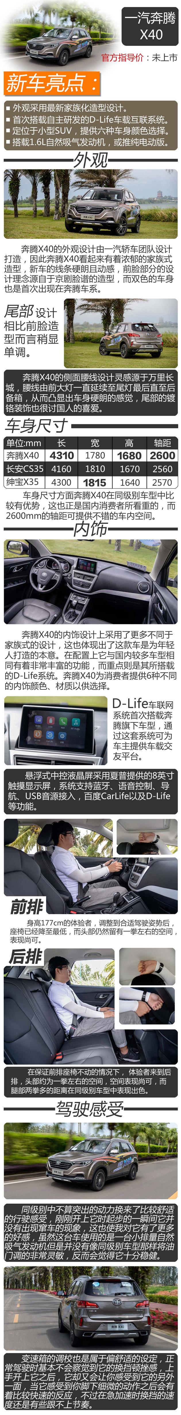 一汽奔腾全新X40试驾 互联系统媲美微信