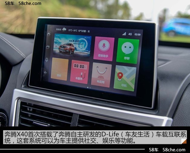 一汽奔腾X40购车指南 尊享型最值得购买