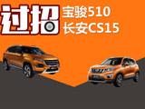 宝骏510过招长安CS15 小型SUV如何选?