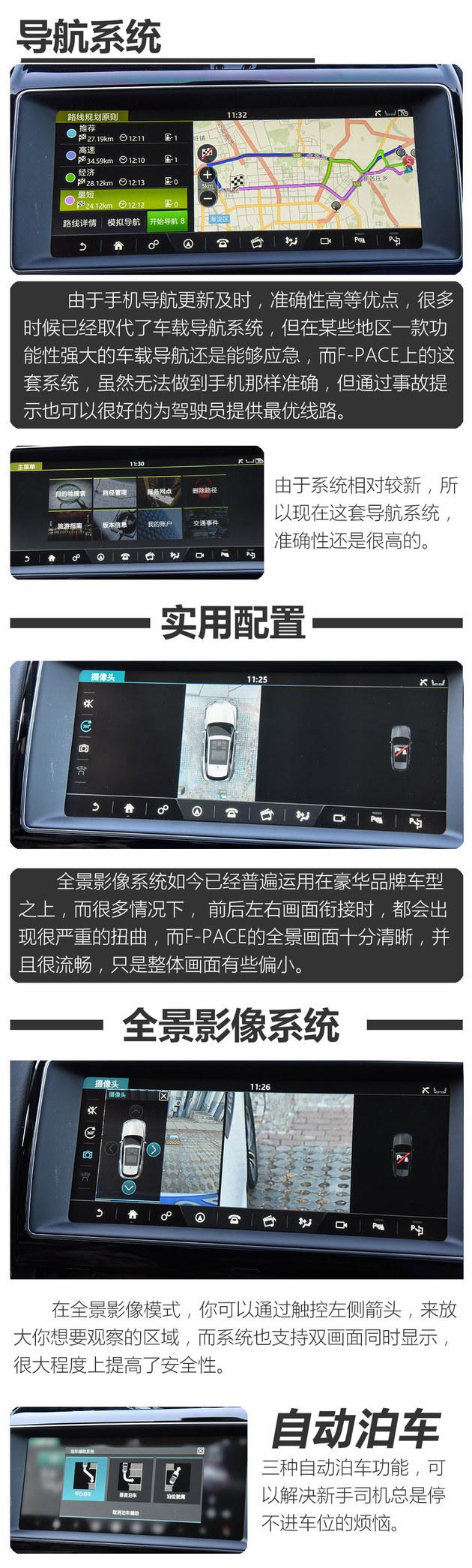 捷豹F-PACE多媒体系统体验 功能性强