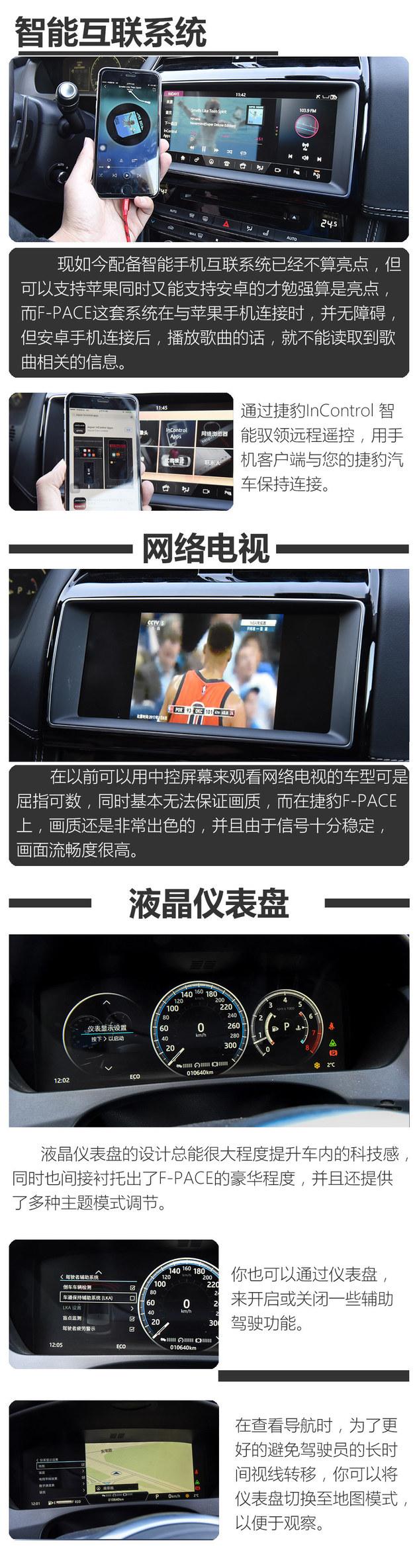 捷豹F-PACE多媒体系统体验 电视画质出色