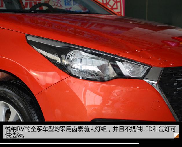 悦纳RV 1.4L自动活力版实拍 造型更运动