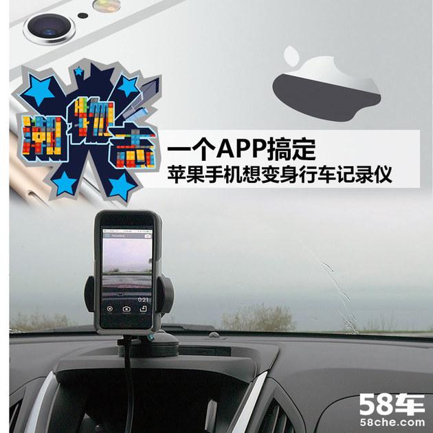 苹果手机想变身行车记录仪 一个APP搞定