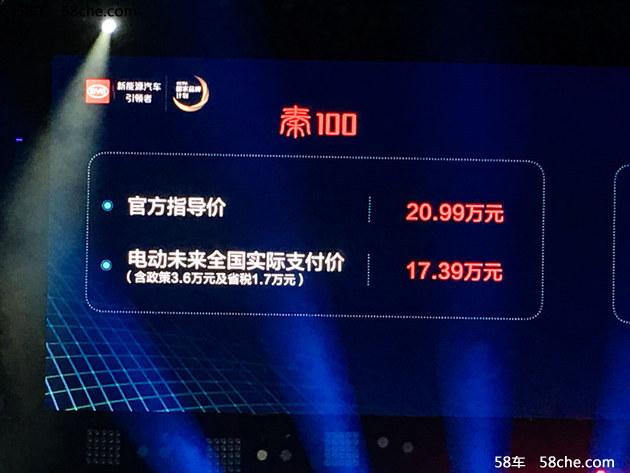 比亚迪秦100-正式上市 售价20.99万元
