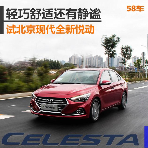 试北京现代全新悦动 轻巧舒适还有静谧