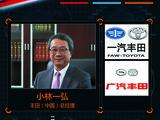 丰田人事调动 小林一弘任丰田中国总经理