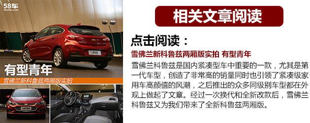 雪佛兰科鲁兹1.4T两厢版试驾 掀背更运动