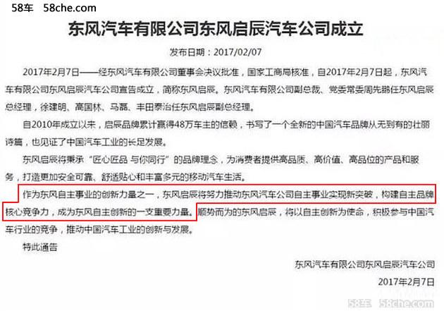 东风启辰2017年规划 推4款新车/270家店