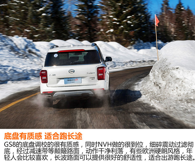 广汽传祺GS8/GS4双车试驾 体验爆款魅力