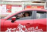 新Mazda3 AXELA昂克赛拉试爱之旅