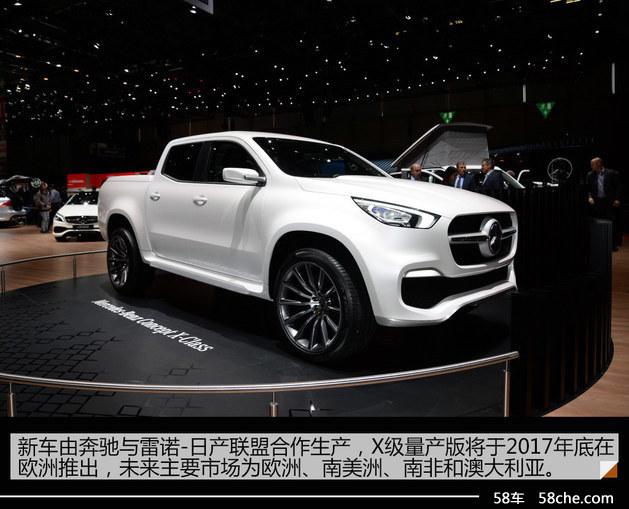 2017日内瓦车展实拍 奔驰X级皮卡概念车