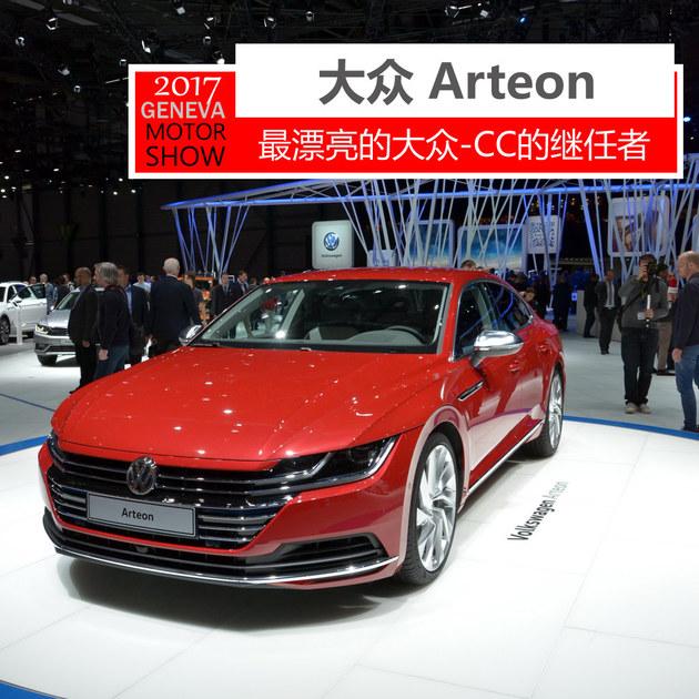 2017日内瓦车展 大众CC的继任者Arteon
